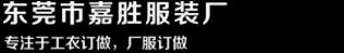 东莞市嘉胜制衣厂